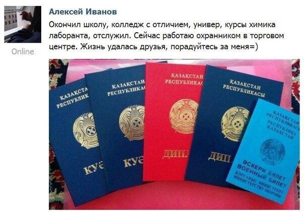 фото приколы казахстан