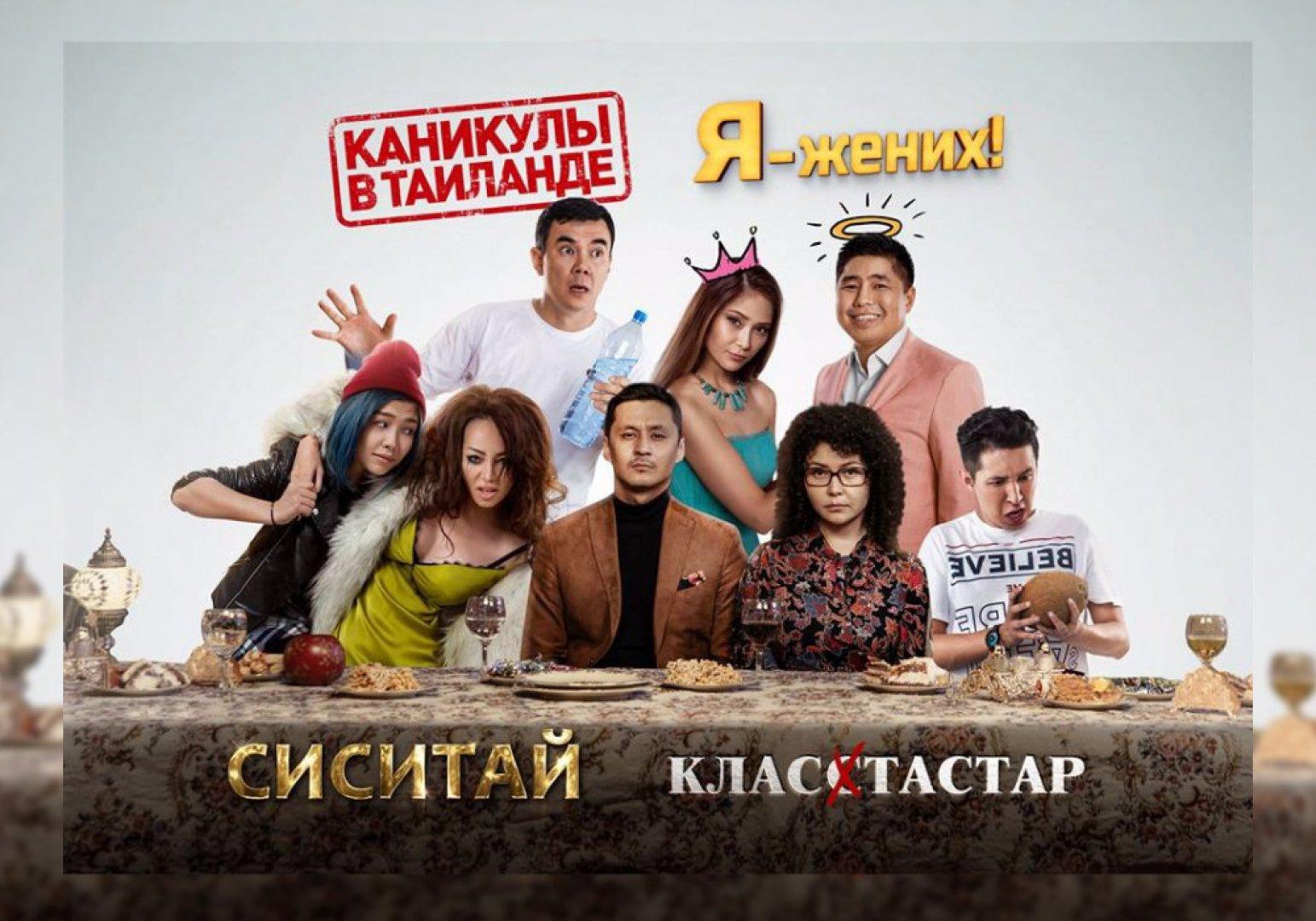 Казахская фильмы 2018
