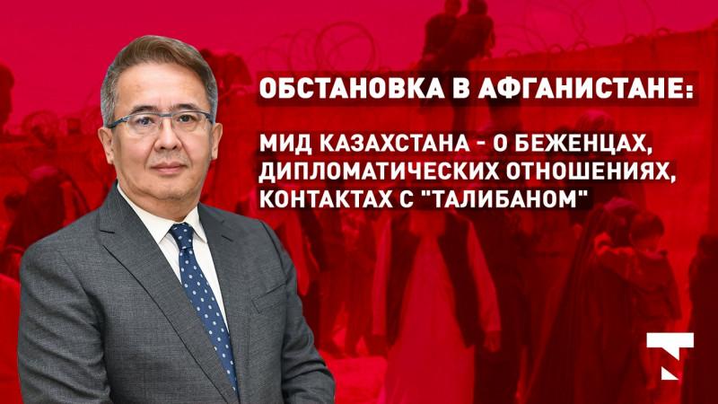 Стоит ли казахстанцам беспокоиться из-за