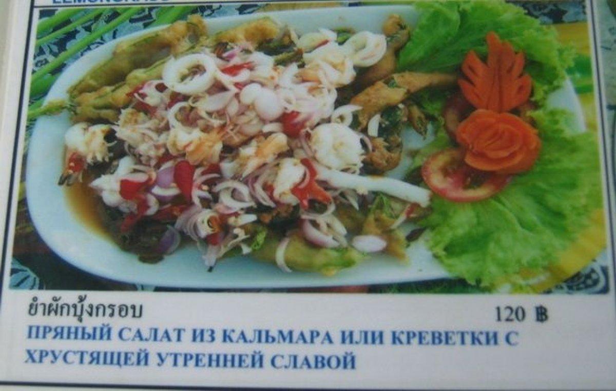 Салаты из варен грибов с чесноком
