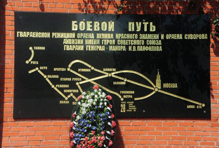 Памятник героям-панфиловцам, ценой своих жизней отстоявших Москву от фашистских захватчиков, расположен на одноименной улице, которая находится в районе Северное Тушино.На мемориале изображен боевой путь легендарной дивизии.