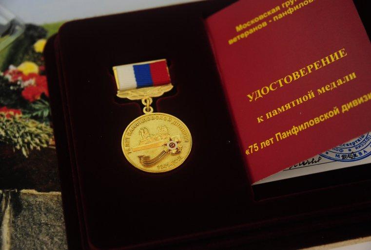 В Москве на торжественном мероприятии в честь 75-летия Панфиловской дивизии собравшимся вручили памятные медали.