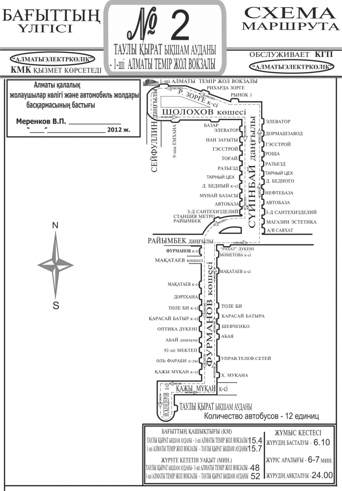 Управление пассажирского транспорта и автомобильных дорог Алматы представило схему измененных автобусных маршрутов...