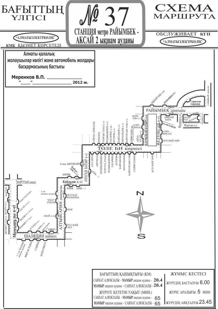 маршрута и расчета времени в пути.  Карта метро Алматы на Схема метро.