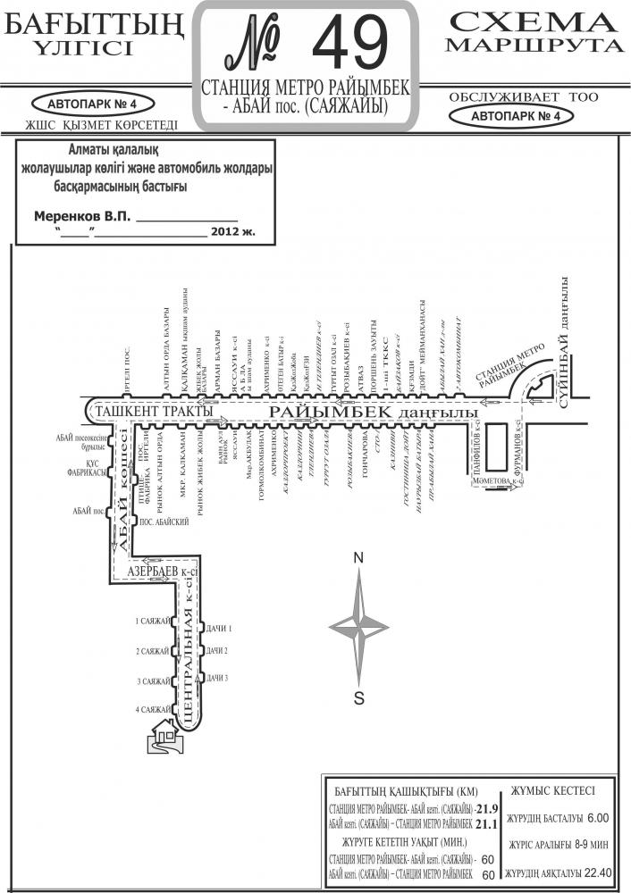 Текущая схема метрополитена Алматы.  Алматинского метрополитена началось в 1988 году.