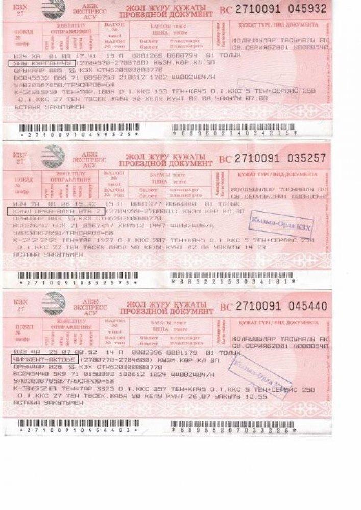 Стоимость железнодорожных билетов для детей направление караганда-алматату