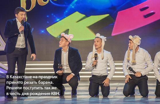 """Казахстанская команда """"Спарта"""" прошла в финал высшей лиги КВН"""