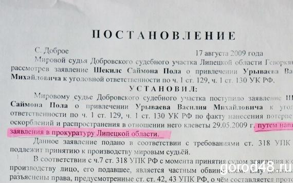 Путин потребовал проверить судью изЛипецка напрофригодность— Волосы дыбом