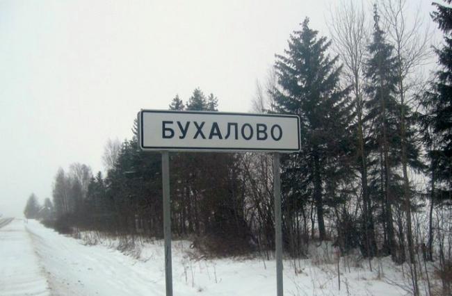 Все без исключения жители России, путешествуя по стране, встречали странные и смешные названия поселков