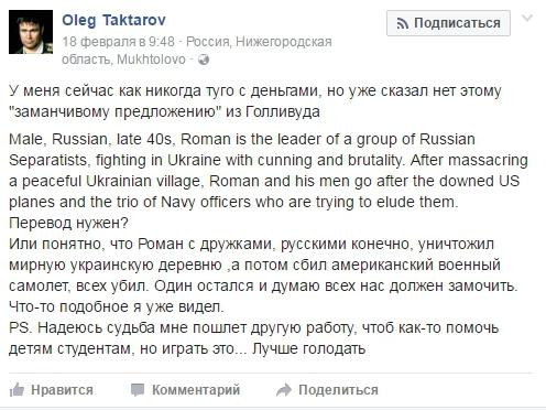 Лучше голодать: Олег Тактаров отказался играть «убивающего украинцев русского»