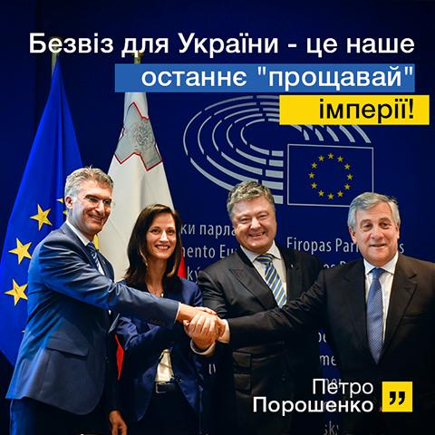"""Евросоюз отменил визы для Украины. Порошенко попрощался с """"советско-российской империей"""""""