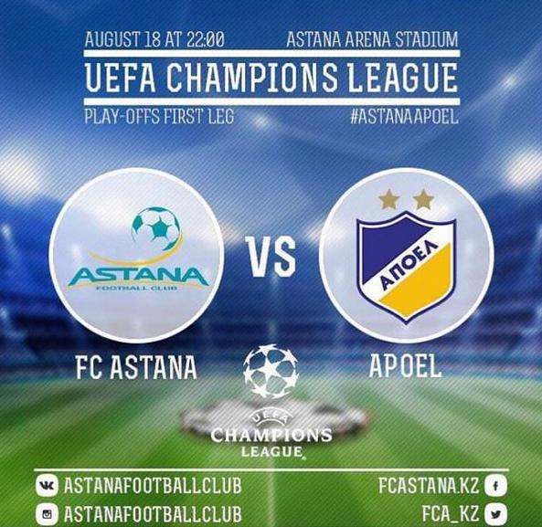 Астана - АПОЭЛ прямая видео трансляция онлайн Астана - АПОЭЛ смотреть онлайн 18.08.15
