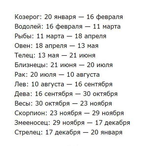 гороскоп с 13 знаком даты