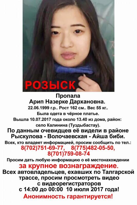 Мама пропавшей в Алматы 18-летней выпускницы записала видеообращение