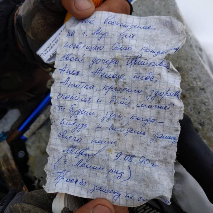 Записку отца, оставленную дочери 30 лет назад обнаружили на горе в Якутии 1