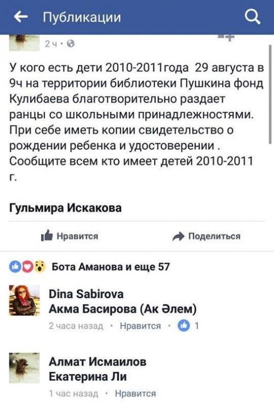 """В соцсетях появилась фальшивая рассылка от имени """"фонда Кулибаева"""""""