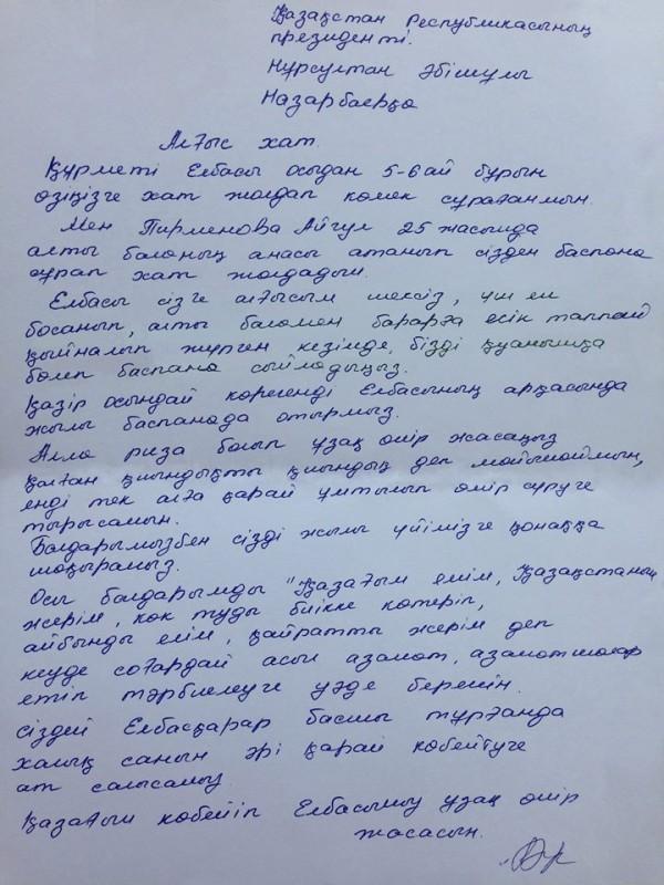 Как можно написать письмо деду морозу примеры