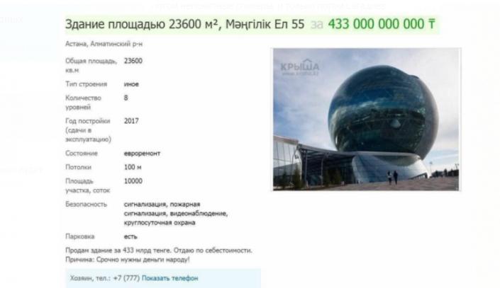 """""""Нур Алем"""" не продается. Сайт недвижимости прокомментировал рассылку в WhatsApp"""