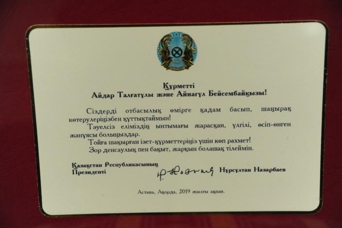 Президент поздравил молодоженов из Астаны с бракосочетанием