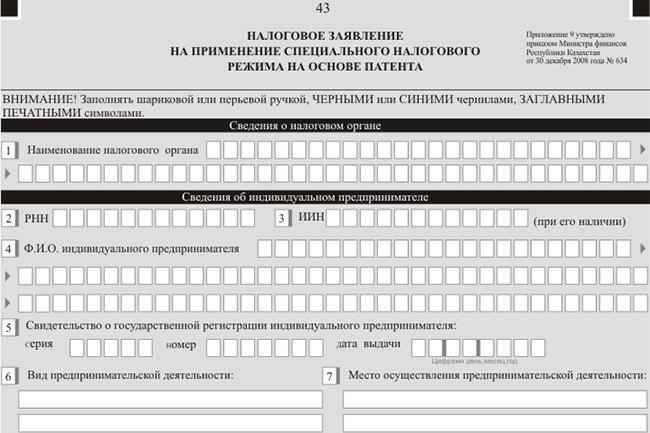 заявление на регистрацию ип 2019 бланк образец заполнения