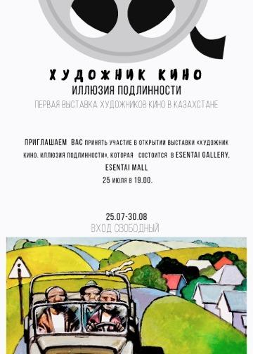 """Выставка """"Художник кино: иллюзия подлинности"""" открывается в Алматы"""