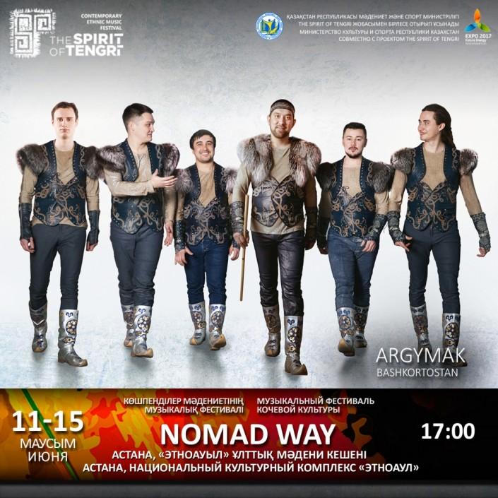 Участники фестиваля кочевой культуры Nomad Way порадуют гостей исполнением казахских песен