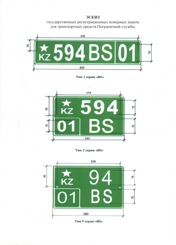 Номер зеленого цвета