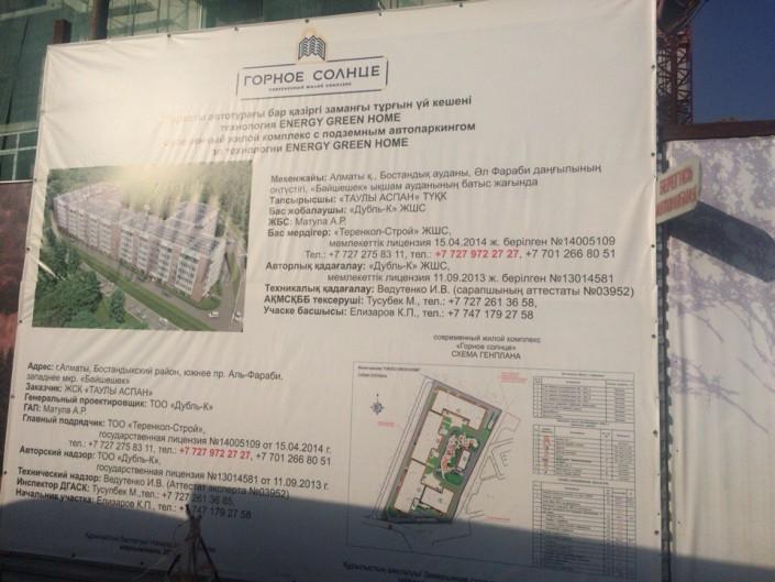 В Алматы запретят строительство высотных домов южнее проспекта Аль-Фараби