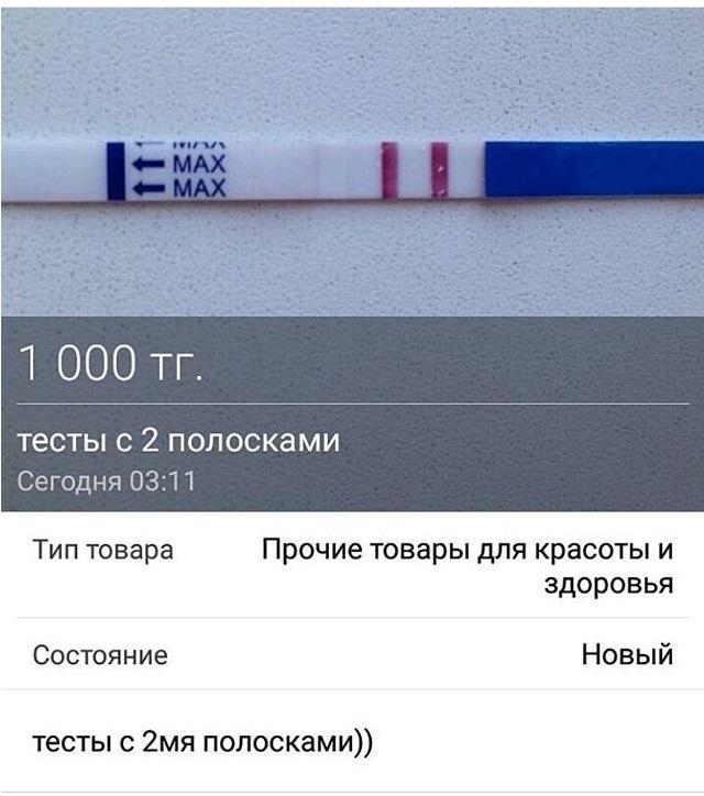 Как сделать поддельный тест на беременность