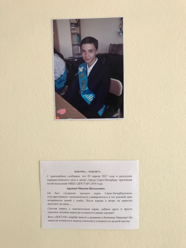 Мемориал памяти установят у петербургского метро друзья Максима Арышева