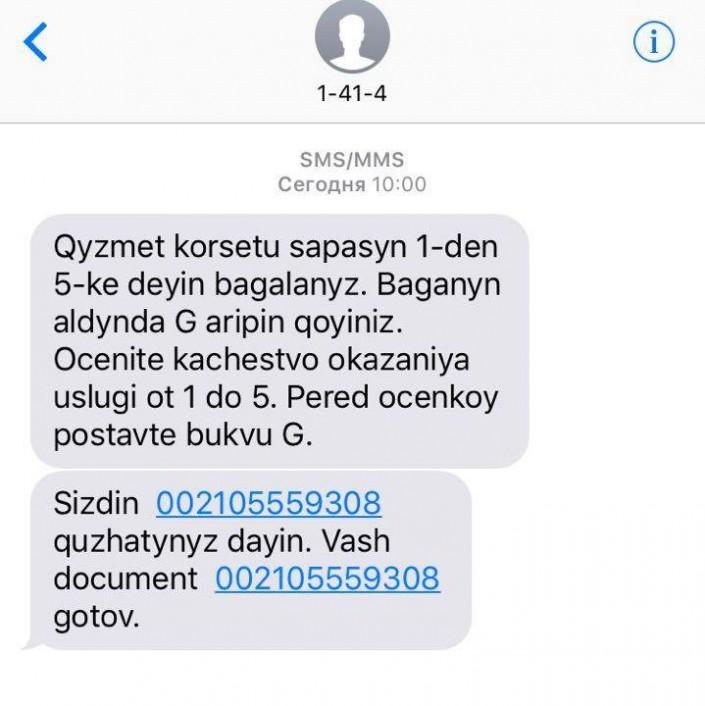 Казахстанцы смогут узнавать оготовности документов через sms