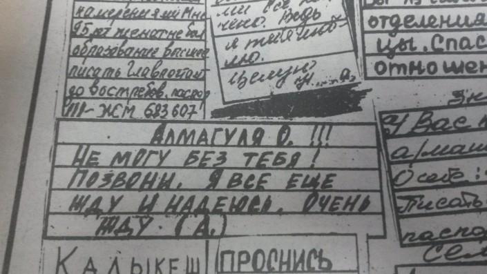 Как общались и знакомились казахстанцы, когда еще не было Facebook, Instagram и WhatsАpp.