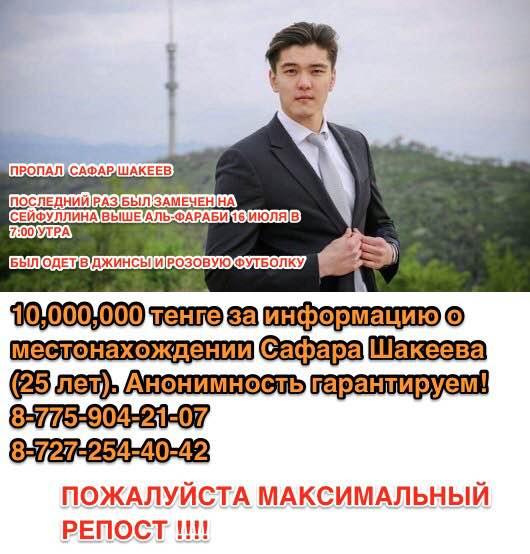 Еркеш Шакеев сделал заявление по поводу пропажи сына