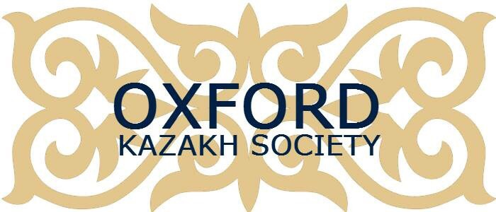 Отметим, что 2 ноября 2015 года Оксфордским университетом впервые официально было зарегистрировано казахстанское сообщество.