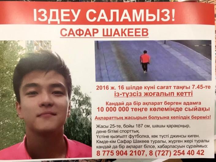 Поиски Сафара Шакеева ведутся в районе Ремизовки
