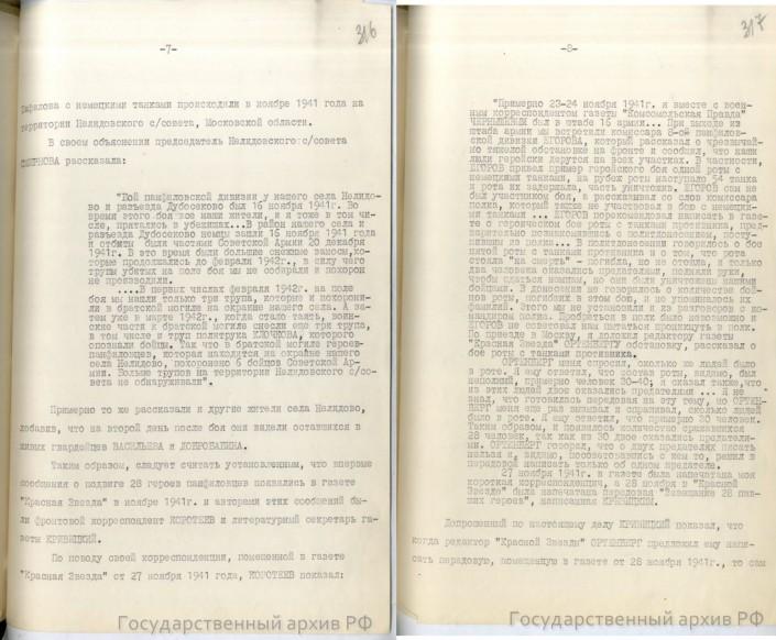 Справка о гастроскопии Улица Чайковского (город Щербинка)