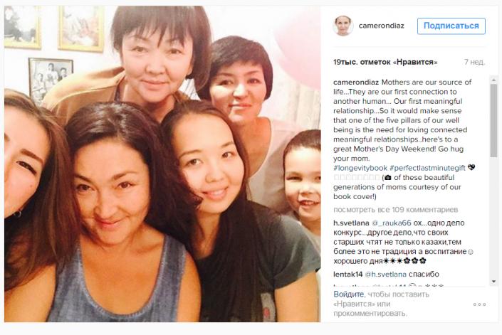 Фото казахской семьи попадет в книгу Камерон Диас