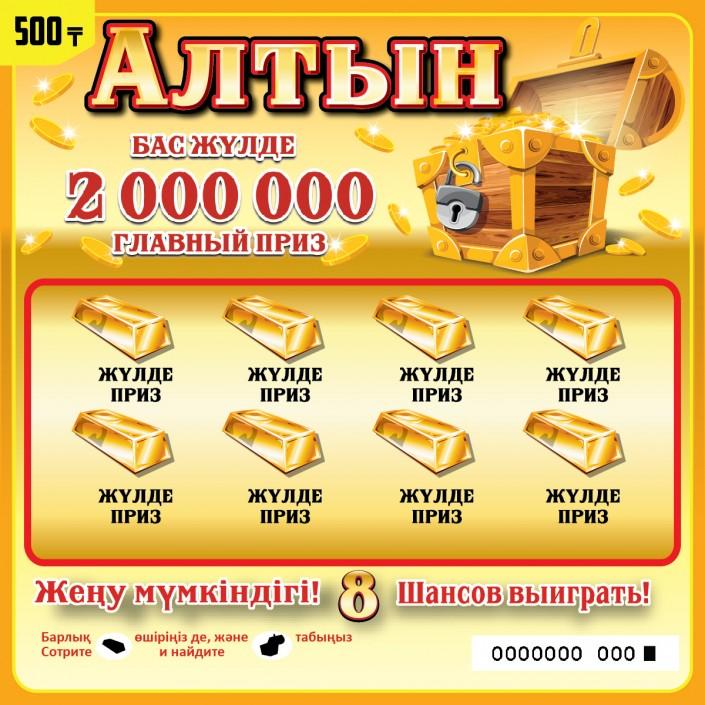 моментальная лотерея отзывы казахстан