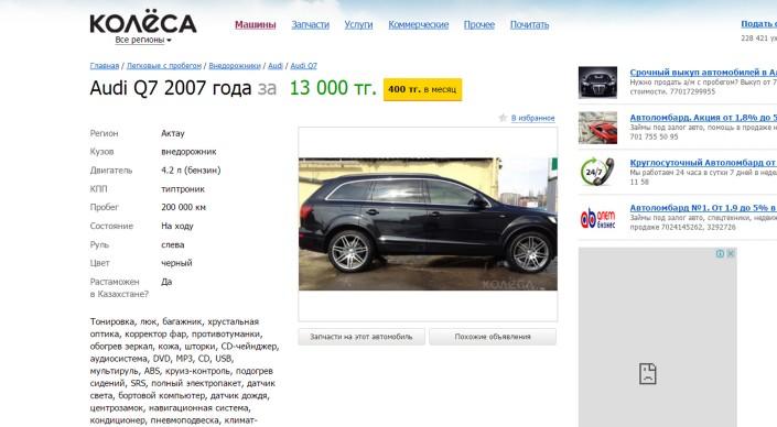 Подать на продажу авто объявление в сми алматы казахстан как дать объявление в интернет бесплатно в находке