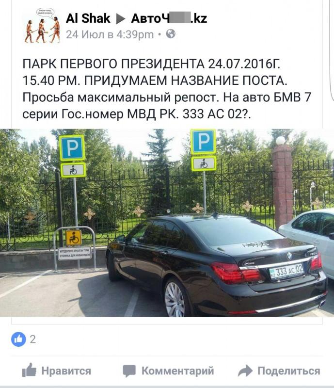 В полиции прокомментировали фото с BMW на парковке для инвалидов в Алматы