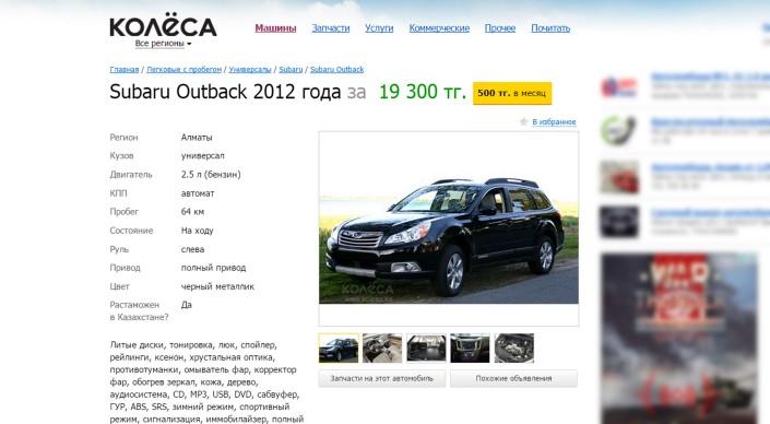 Подать на продажу авто объявление в сми алматы казахстан бесплатно дать объявление в сми