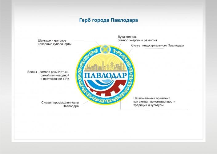 Авторами символики стали дизайнер Ольга Полстянкина и учитель технологии Кенжекольской средней школы Кунанбай Абельдинов.