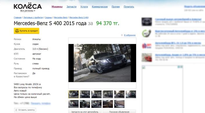 Подать на продажу авто объявление в сми алматы казахстан как подать объявление бесплатно европейские сайты