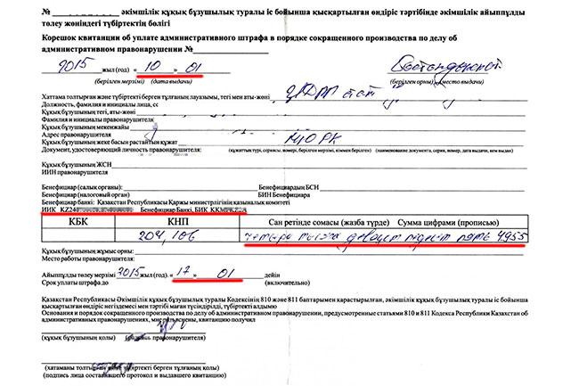 список штрафов за нарушение пдд казахстан - фото 8