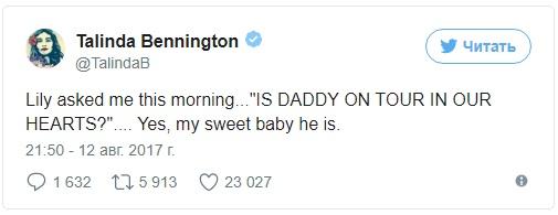 Дочь солиста Linkin Park задала трогательный вопрос после смерти отца
