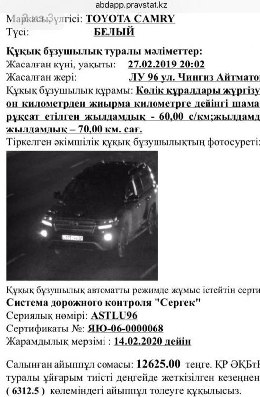 """Жительница Костаная получила чужой штраф с """"Сергека"""" в Нур-Султане"""