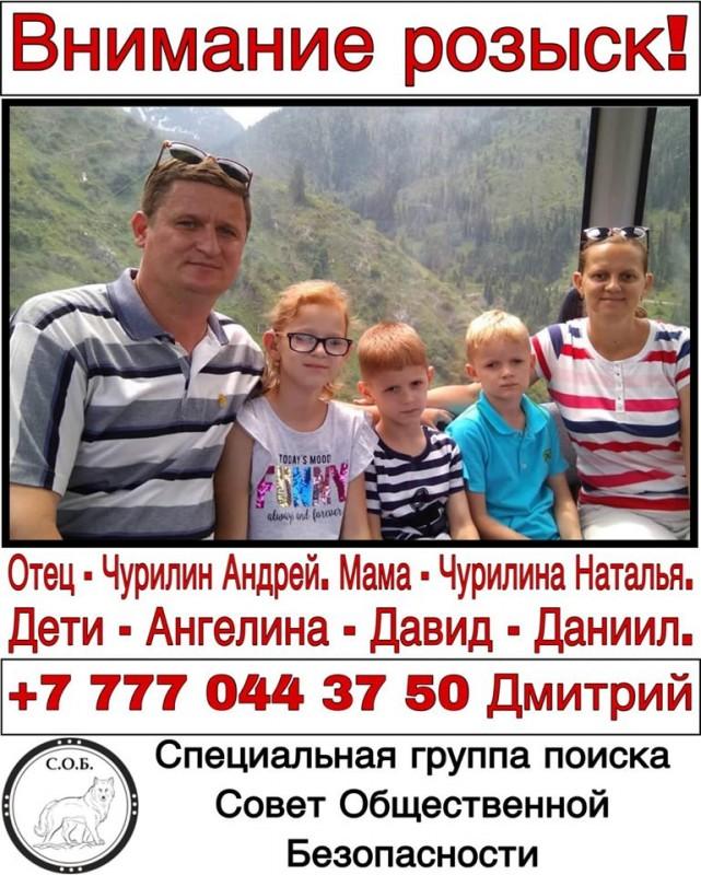 Семья из пяти человек пропала в Алматы при странных обстоятельствах