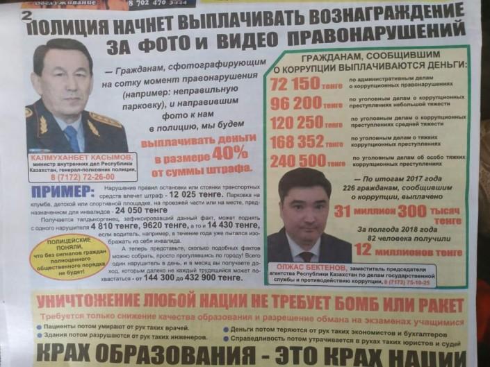 Выплаты за фото и видео нарушений: в МВД высказались о WhatsApp-рассылке