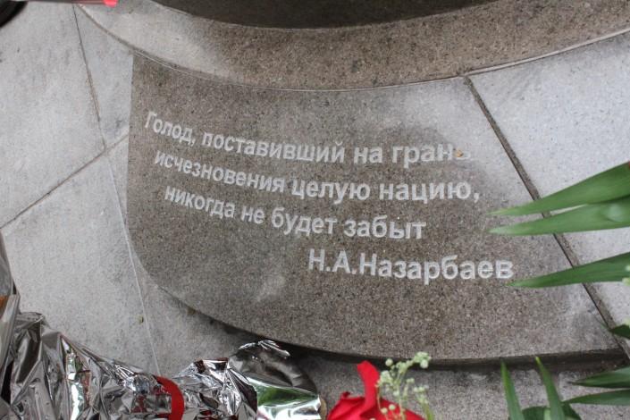Памятник жертвам голода 1931-1933 годов в Алматы.