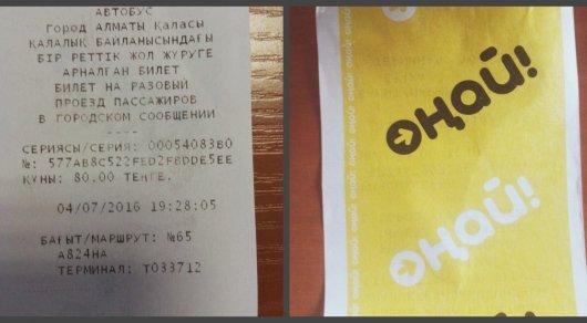 В Алматы почти 20 пассажиров, водителей и кондукторов за день доставили в полицию